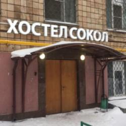 Общежитие для рабочих Сокол